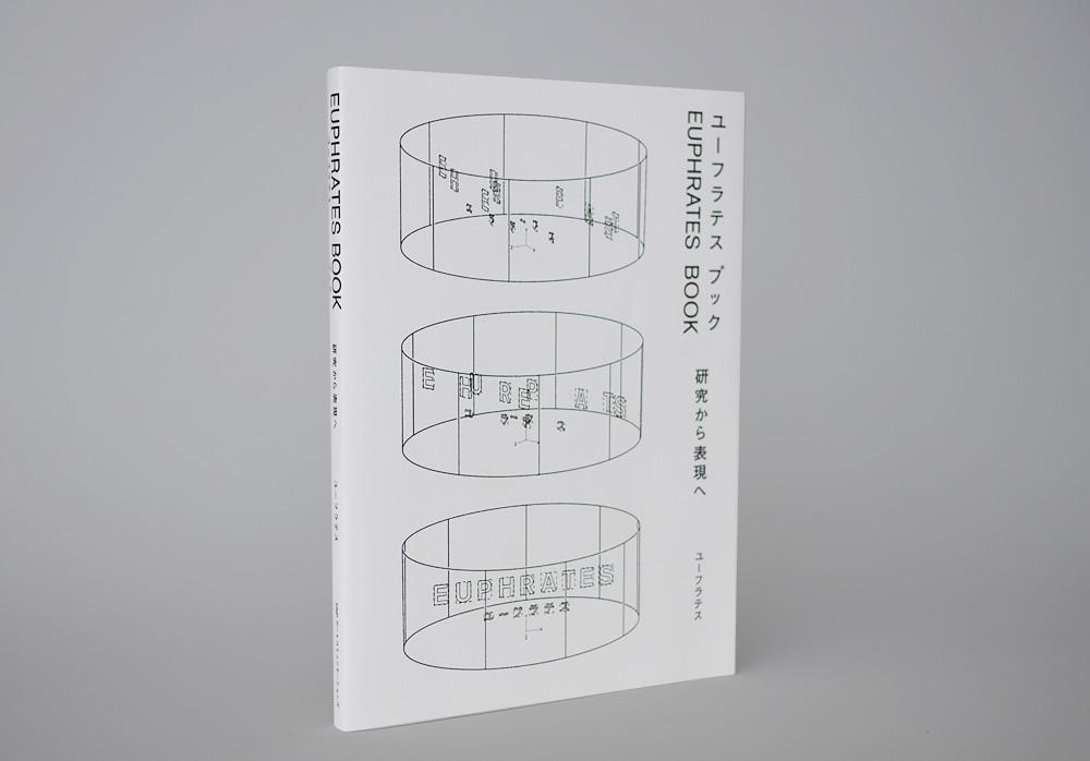 euphbook3